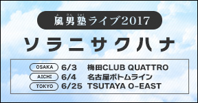 風男塾ライブ2017 ソラニサクハナ