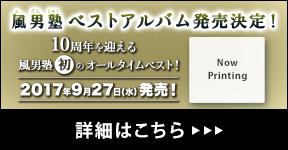 風男塾ベストアルバム発売決定!