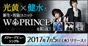 新生・男装ユニット「W♠PRINCE」