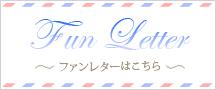 ファンレター
