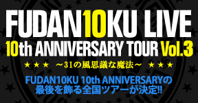 FUDAN10KU LIVE 10th ANNIVERSARY TOUR Vol.3