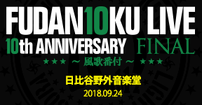 FUDAN10KU LIVE 10th ANNIVERSARY FINAL